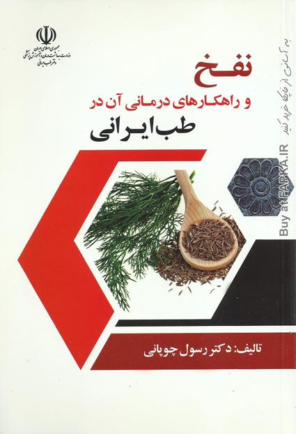 کتاب نفخ و راهکارهای درمانی آن در طب ایرانی