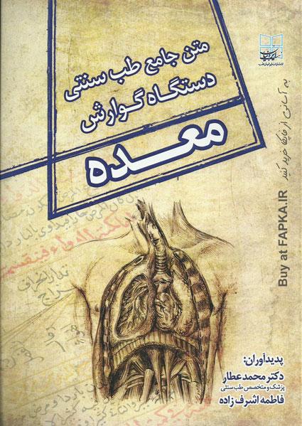 کتاب متن جامع طب سنتی دستگاه گوارش (معده)