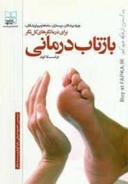 کتاب بازتاب درمانی برای درمانگرهای کل نگر