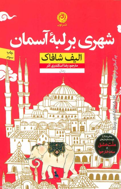 کتاب شهری بر لبه آسمان