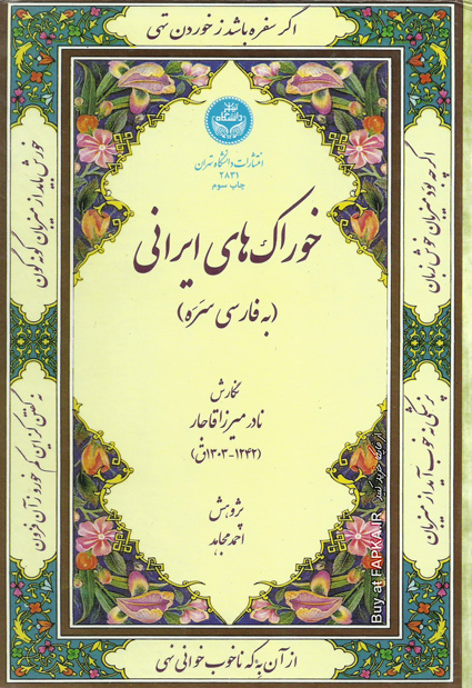 کتاب خوراک های ایرانی