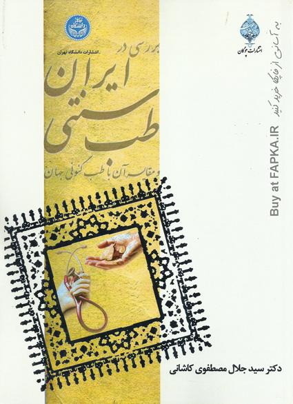 کتاب بررسی در طب سنتی ایران و مقایسه آن با طب کنونی جهان