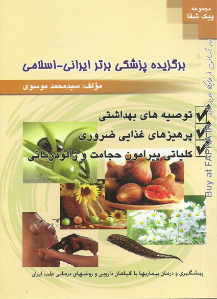 کتاب برگزیده پزشکی برتر ایرانی-اسلامی