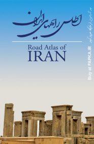 کتاب اطلس راههای ایران 1398