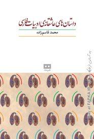 کتاب داستان های عاشقانه ادبیات فارسی