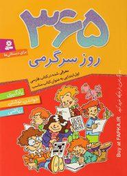 کتاب ۳۶۵ روز سرگرمی اثر شیما فتاحی