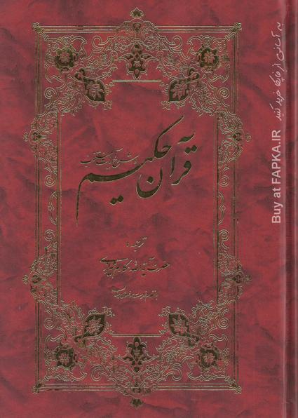 کتاب قرآن حکیم و شرح آیات منتخب