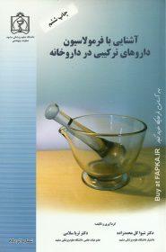 کتاب آشنایی با فرمولاسیون داروهای ترکیبی در داروخانه