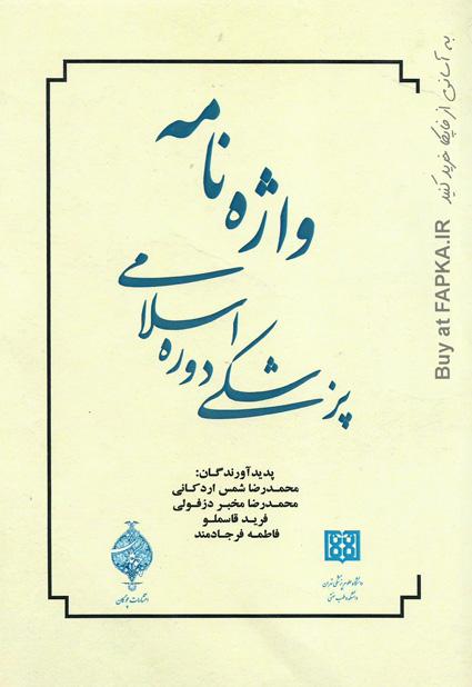 کتاب واژه نامه پزشکی دوره اسلامی