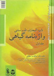 کتاب دایره المعارف طب سنتی یا واژه نامه گیاهی
