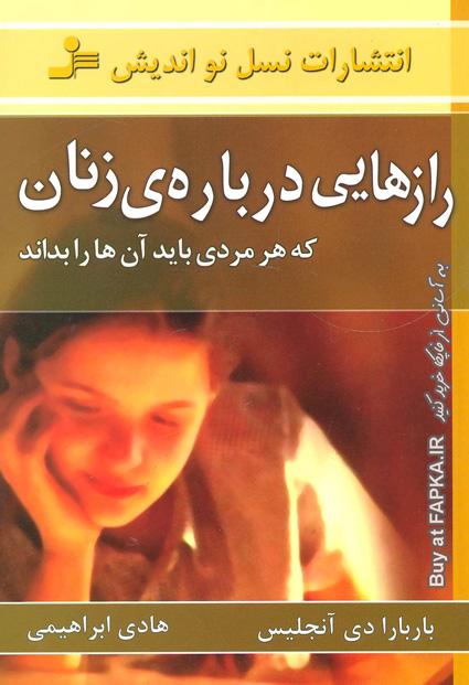 کتاب رازهایی درباره زنان