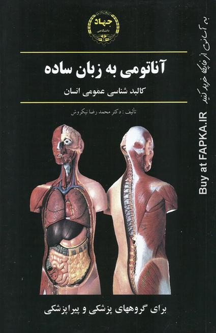 کتاب آناتومی به زبان ساده تالیف دکتر نیکروش