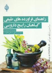 کتاب راهنمای فرآورده های طبیعی گیاهان رایج دارویی