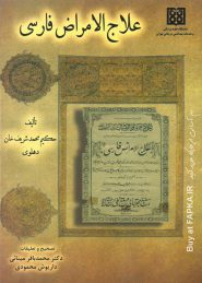 کتاب علاج الامراض فارسی