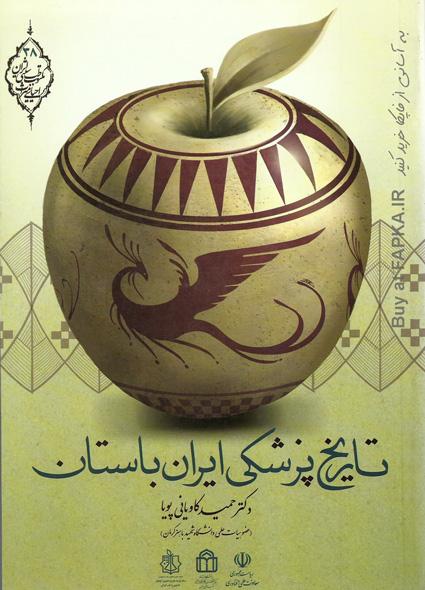 کتاب تاریخ پزشکی ایران باستان