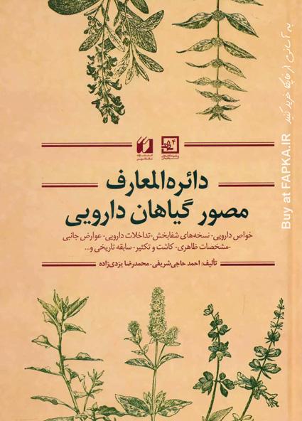 کتاب دایره المعارف مصور گیاهان دارویی