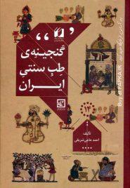 کتاب گنجینه طب سنتی ایران