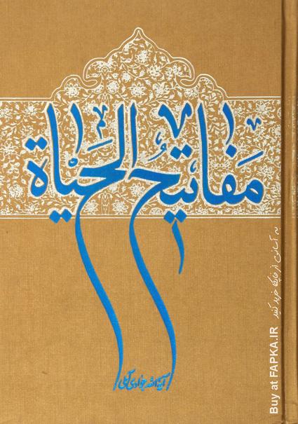 کتاب مفاتیح الحیاة نوشته آیت الله جوادی آملی