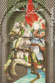 کتاب کلیات هفت جلدی خزائن الاشعار