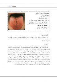 نمونه صفحات کتاب راهنمای بالینی تشخیص از طریق زبان
