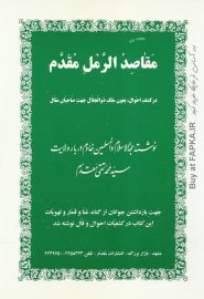 کتاب مقاصد الرمل مقدم نوشته سیدمحمدتقی مقدم