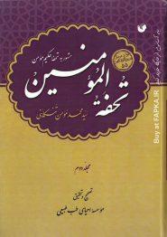 کتاب تحفه حکیم مومن (تحفة المومنین)