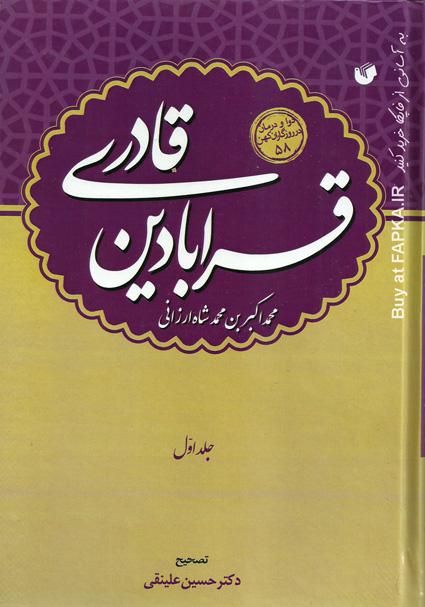 کتاب قرابادین قادری