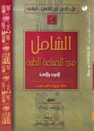 کتاب ترجمه و متن الشامل فی الصناعه الطبیه 14 (کتاب ز)