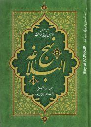کتاب نهج البلاغه ترجمه محمد دشتی