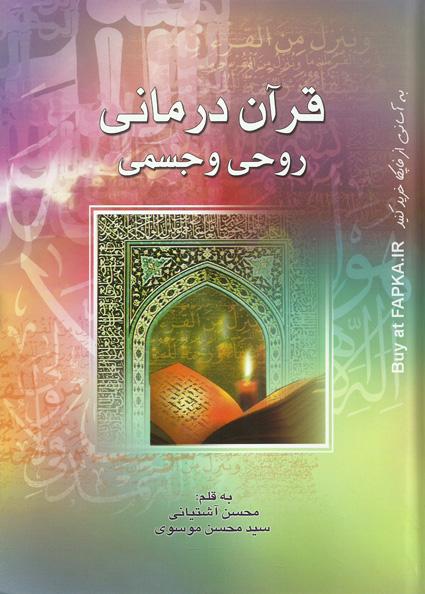 کتاب قرآن درمانی روحی و جسمی