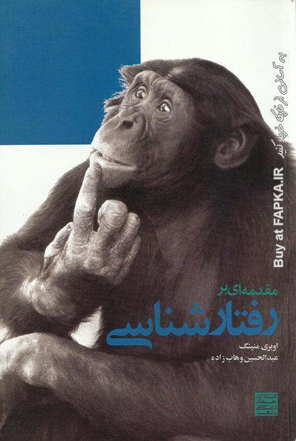 کتاب مقدمه ای بر رفتارشناسی