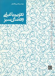 کتاب تقویم باغبانی و فضای سبز