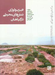 کتاب فیزیولوژی تنش های محیطی در گیاهان