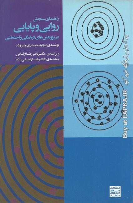 کتاب راهنمای سنجش روایی و پایایی در پژوهش های فرهنگی و اجتماعی