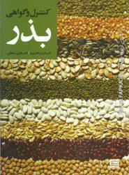 کتاب کنترل و گواهی بذر