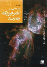 کتاب مقدمه ای بر اخترفیزیک جدید (جلد اول)