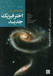 کتاب مقدمه ای بر اخترفیزیک جدید (جلد دوم)