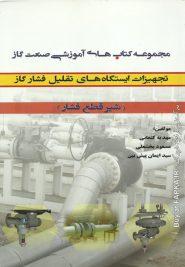 کتاب تجهیزات ایستگاه های تقلیل فشار گاز (شیر قطع فشار)