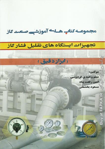 کتاب تجهیزات ایستگاه های تقلیل فشار گاز (ابزار دقیق)