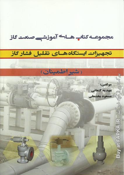 کتاب تجهیزات ایستگاه های تقلیل فشار گاز (شیر اطمینان)