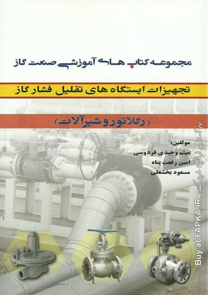 کتاب تجهیزات ایستگاه های تقلیل فشار گاز (رگلاتور و شیرآلات)