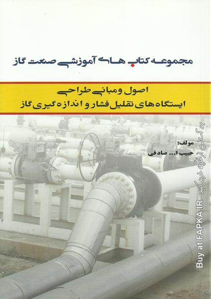 کتاب اصول و مبانی طراحی ایستگاه های تقلیل فشار و اندازه گیری گاز