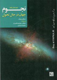 کتاب نجوم جهان در حال تحول نوشته مایکل زیلیک