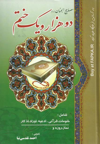 کتاب دو هزار و یک ختم (2001 ختم)