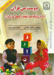 کتاب ۱۵۰ بازی کودکانه جهت استفاده در کلاس های آموزش قرآن
