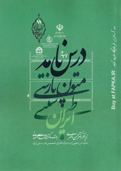 کتاب درس نامه متون پارسی طب سنتی ایران