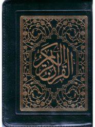کتاب قرآن کیفی بخط نیریزی در قطع جیبی