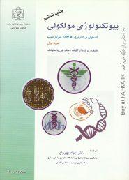 کتاب بیوتکنولوژی مولکولی ترجمه دکتر جواد بهروان (جلد اول)