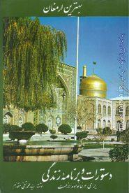کتاب دستورات زندگی نوشته سیدمحمدتقی مقدم