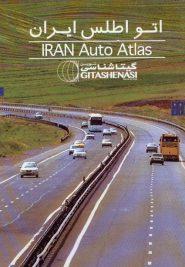 کتاب اتو اطلس ایران